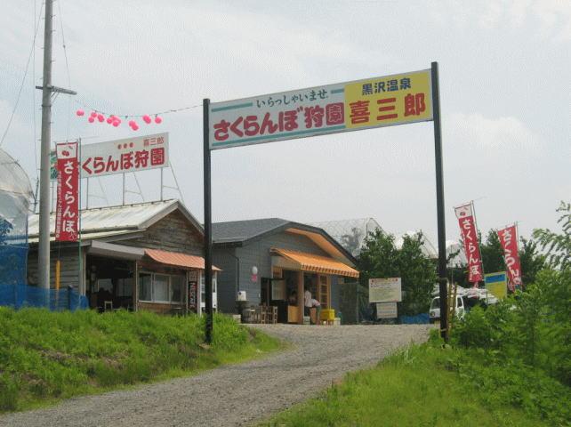����: ����: http://www.kisaburo.jp/image21.jpg